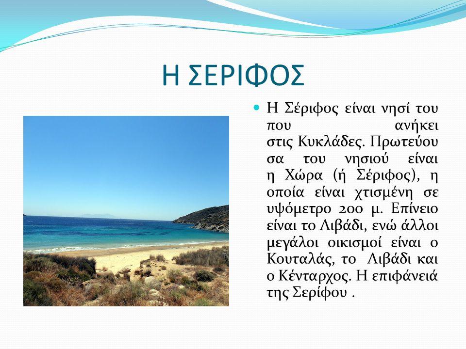 Η ΣΕΡΙΦΟΣ Η Σέριφος είναι νησί του που ανήκει στις Κυκλάδες.
