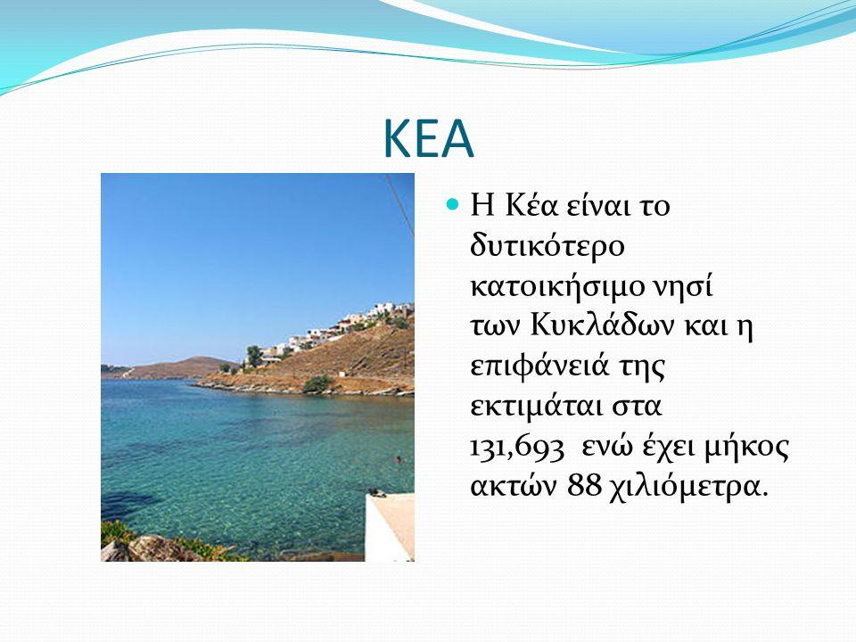 ΚΕΑ Η Κέα είναι το δυτικότερο κατοικήσιμο νησί των Κυκλάδων και η επιφάνειά της εκτιμάται στα 131,693 ενώ έχει μήκος ακτών 88 χιλιόμετρα.