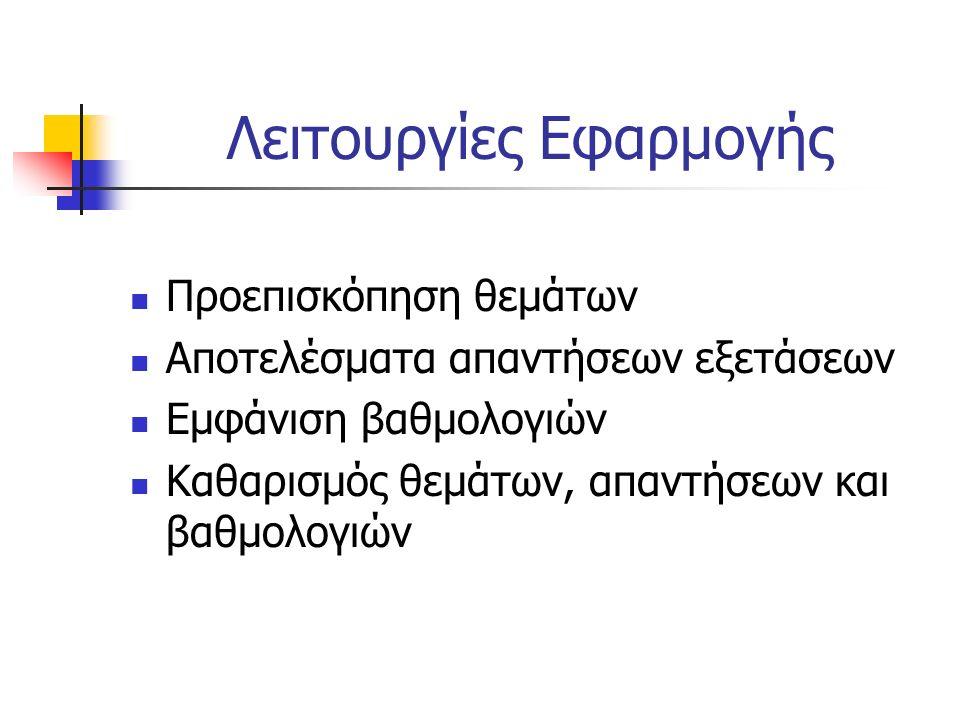 Λειτουργίες Εφαρμογής Ηλεκτρονικές εξετάσεις μέσω ειδικού συνδέσμου Διαφορετικά θέματα γειτονικών υπολογιστών Άμεσος υπολογισμός και εμφάνιση βαθμολογίας Ανέβασμα απαντήσεων και βαθμολογιών στη βάση