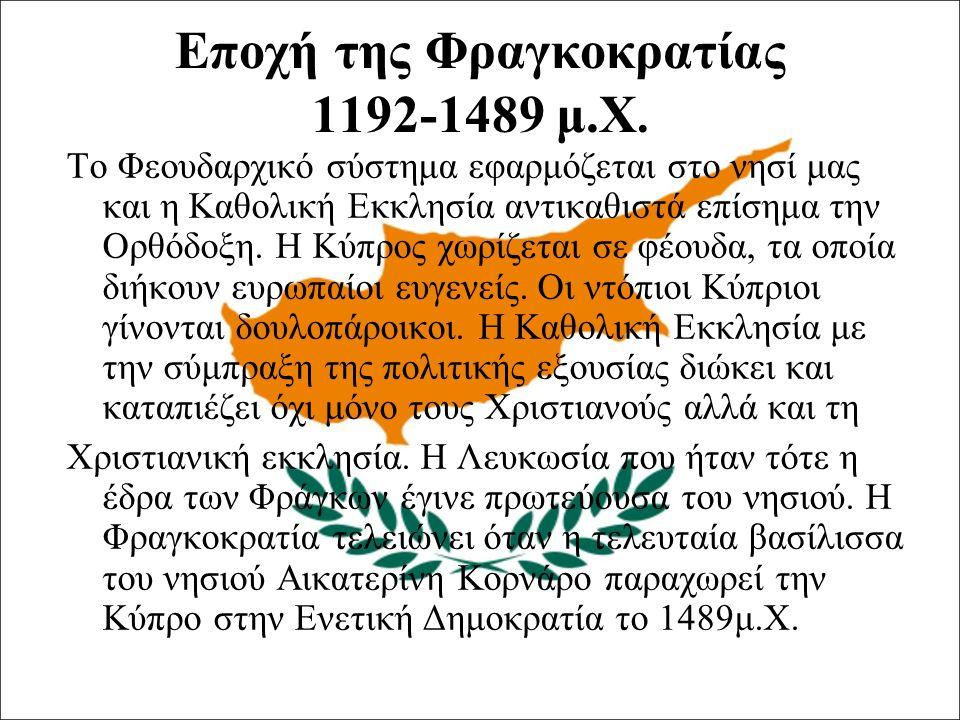 Εποχή της Φραγκοκρατίας 1192-1489 μ.Χ.