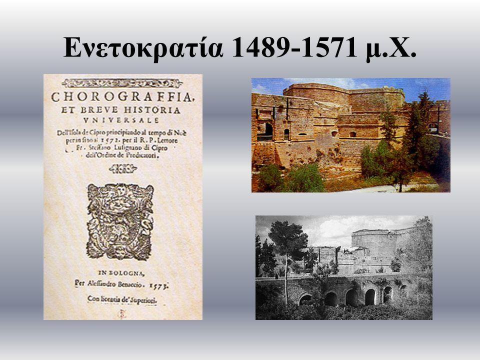 Ενετοκρατία 1489-1571 μ.Χ.
