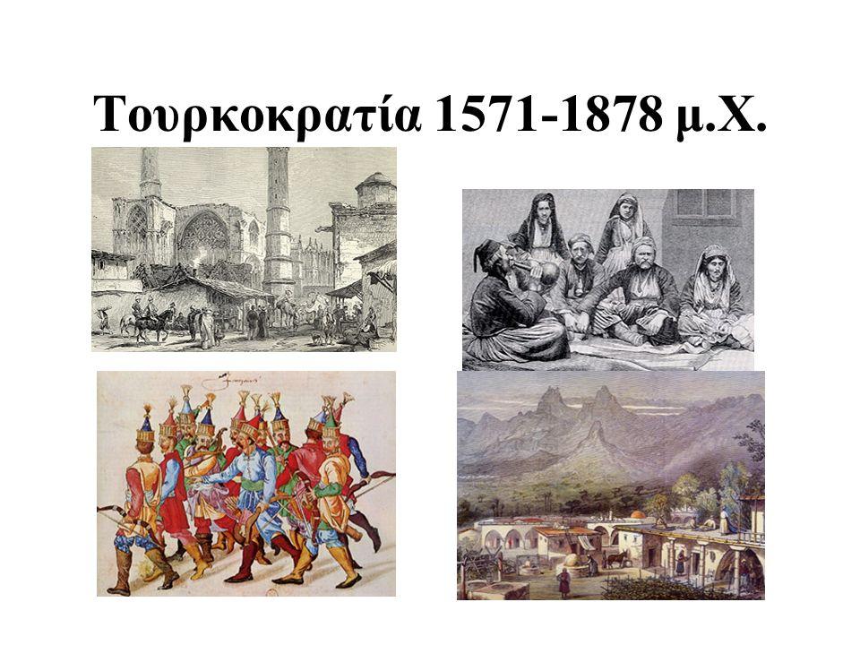 Τουρκοκρατία 1571-1878 μ.Χ.