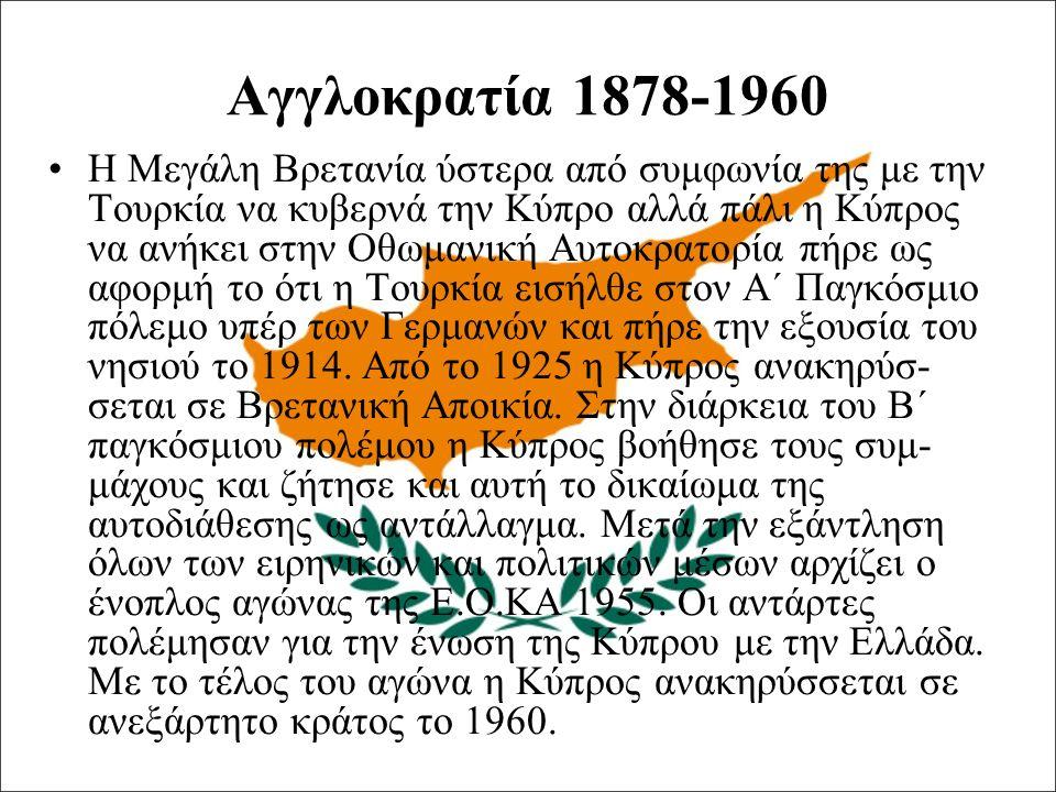 Αγγλοκρατία 1878-1960 Η Μεγάλη Βρετανία ύστερα από συμφωνία της με την Τουρκία να κυβερνά την Κύπρο αλλά πάλι η Κύπρος να ανήκει στην Οθωμανική Αυτοκρατορία πήρε ως αφορμή το ότι η Τουρκία εισήλθε στον Α΄ Παγκόσμιο πόλεμο υπέρ των Γερμανών και πήρε την εξουσία του νησιού το 1914.