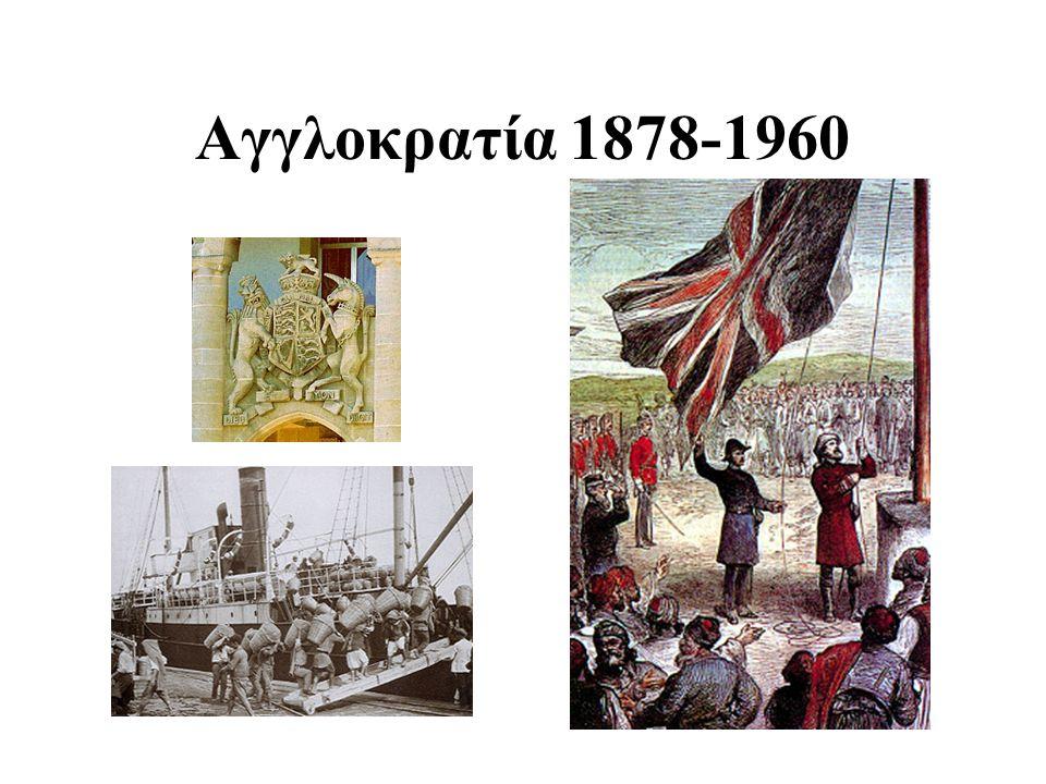 Αγγλοκρατία 1878-1960