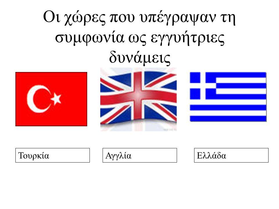 Οι χώρες που υπέγραψαν τη συμφωνία ως εγγυήτριες δυνάμεις ΤουρκίαEλλάδαΑγγλία