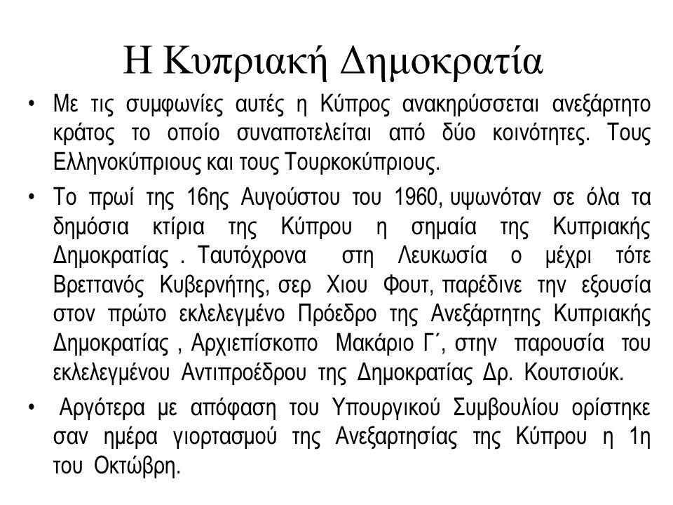 Η Κυπριακή Δημοκρατία Με τις συμφωνίες αυτές η Κύπρος ανακηρύσσεται ανεξάρτητο κράτος το οποίο συναποτελείται από δύο κοινότητες.