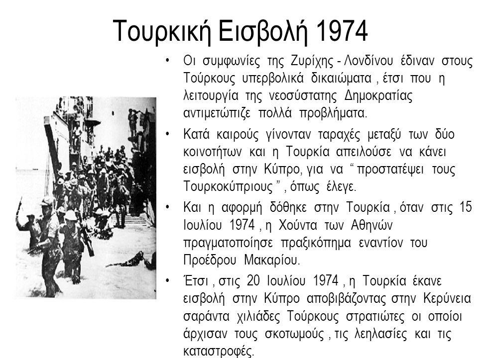 Τουρκική Εισβολή 1974 Οι συμφωνίες της Ζυρίχης - Λονδίνου έδιναν στους Τούρκους υπερβολικά δικαιώματα, έτσι που η λειτουργία της νεοσύστατης Δημοκρατίας αντιμετώπιζε πολλά προβλήματα.