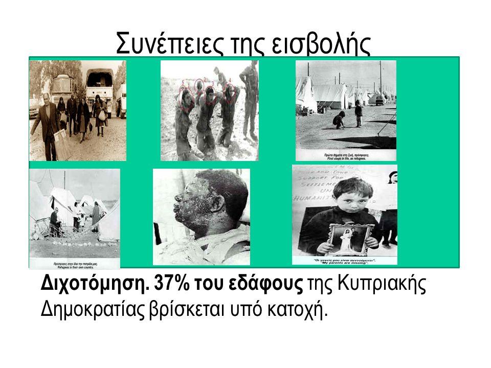 Συνέπειες της εισβολής Διχοτόμηση. 37% του εδάφους της Kυπριακής Δημοκρατίας βρίσκεται υπό κατοχή.