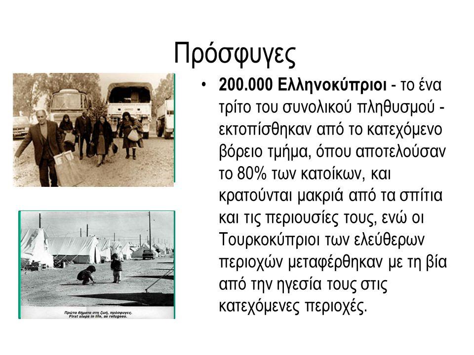 Πρόσφυγες 200.000 Eλληνοκύπριοι - το ένα τρίτο του συνολικού πληθυσμού - εκτοπίσθηκαν από το κατεχόμενο βόρειο τμήμα, όπου αποτελούσαν το 80% των κατοίκων, και κρατούνται μακριά από τα σπίτια και τις περιουσίες τους, ενώ οι Tουρκοκύπριοι των ελεύθερων περιοχών μεταφέρθηκαν με τη βία από την ηγεσία τους στις κατεχόμενες περιοχές.