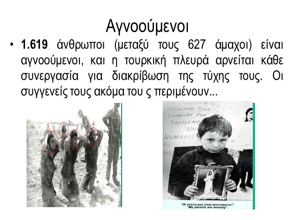 Αγνοούμενοι 1.619 άνθρωποι (μεταξύ τους 627 άμαχοι) είναι αγνοούμενοι, και η τουρκική πλευρά αρνείται κάθε συνεργασία για διακρίβωση της τύχης τους.
