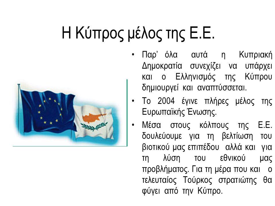 Η Κύπρος μέλος της Ε.Ε.