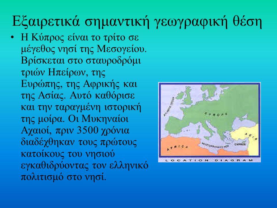 Εξαιρετικά σημαντική γεωγραφική θέση Η Κύπρος είναι το τρίτο σε μέγεθος νησί της Μεσογείου.