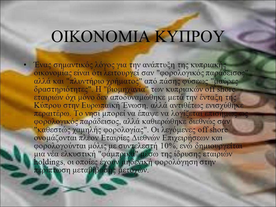 ΟΙΚΟΝΟΜΙΑ ΚΥΠΡΟΥ Ένας σημαντικός λόγος για την ανάπτυξη της κυπριακής οικονομίας είναι ότι λειτουργεί σαν φορολογικός παράδεισος αλλά και πλυντήριο χρήματος από πάσης φύσεως μαύρες δραστηριότητες .