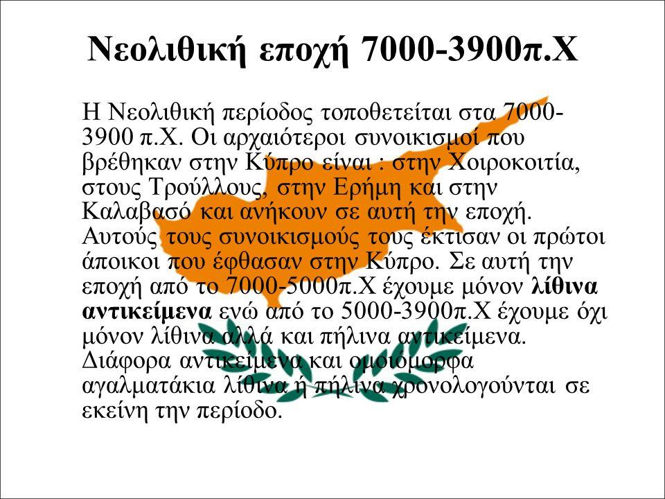 Νεολιθική εποχή 7000-3900π.Χ Η Νεολιθική περίοδος τοποθετείται στα 7000- 3900 π.Χ.