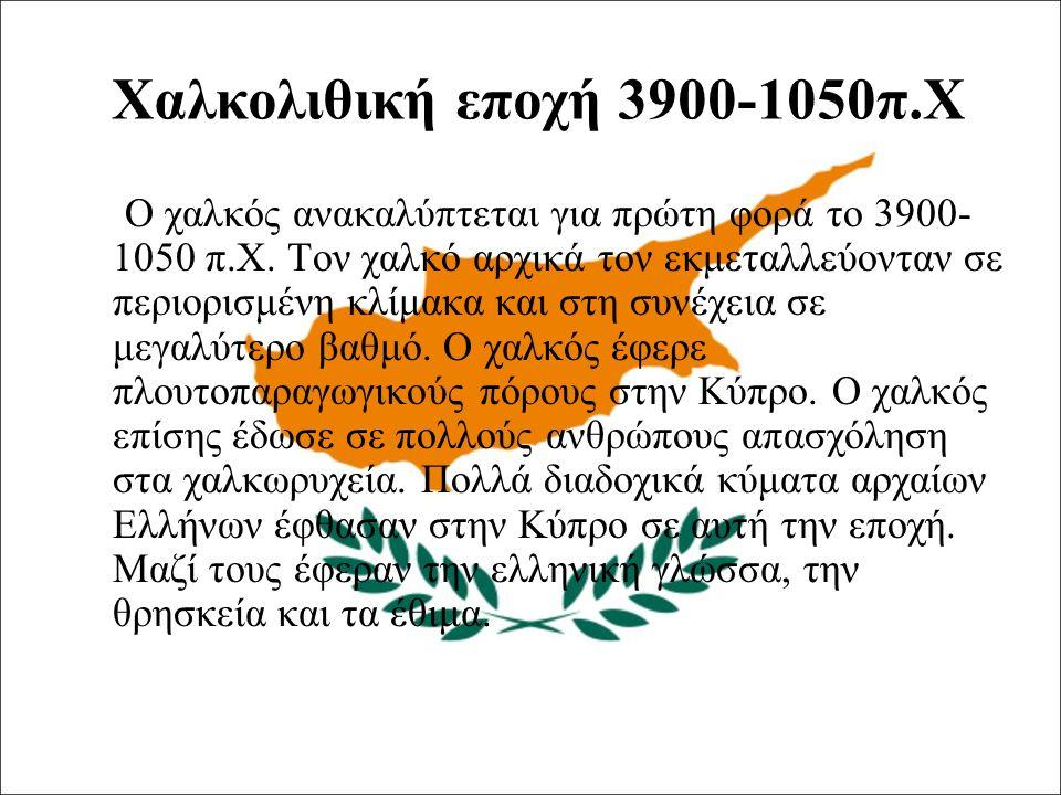 Χαλκολιθική εποχή 3900-1050π.Χ O χαλκός ανακαλύπτεται για πρώτη φορά το 3900- 1050 π.Χ.