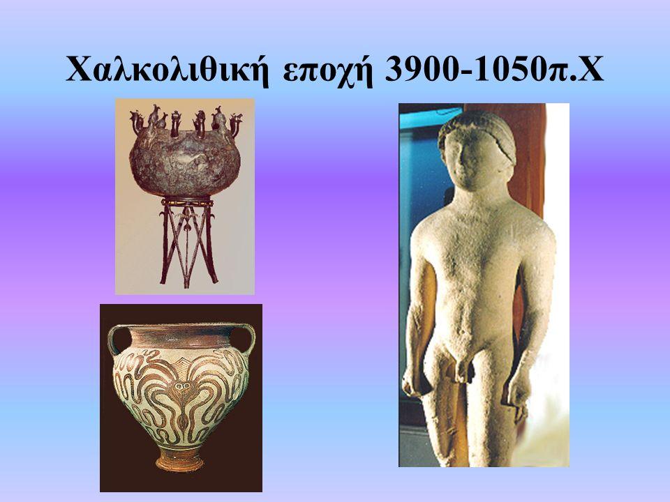 Χαλκολιθική εποχή 3900-1050π.Χ