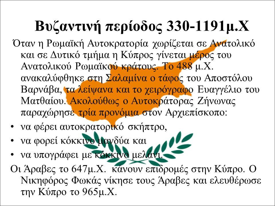 Βυζαντινή περίοδος 330-1191μ.Χ Όταν η Ρωμαϊκή Αυτοκρατορία χωρίζεται σε Ανατολικό και σε Δυτικό τμήμα η Κύπρος γίνεται μέρος του Ανατολικού Ρωμαϊκού κράτους.