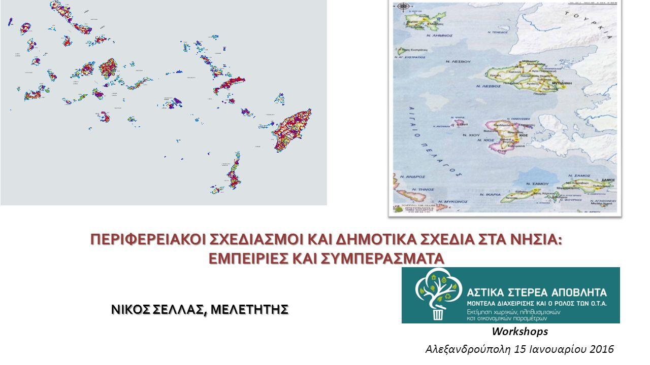 Επιπλέον προτεινόμενες δράσεις Θέσπιση Ζώνη Ειδικής Διαχείρισης Αποβλήτων (ΖΕΔΑ) στα νησιά όπως αποτυπώνονται στο Ειδικό Πλαίσιο Χωροταξικού Σχεδιασμού και Αειφόρου Ανάπτυξης για τον Τουρισμό.