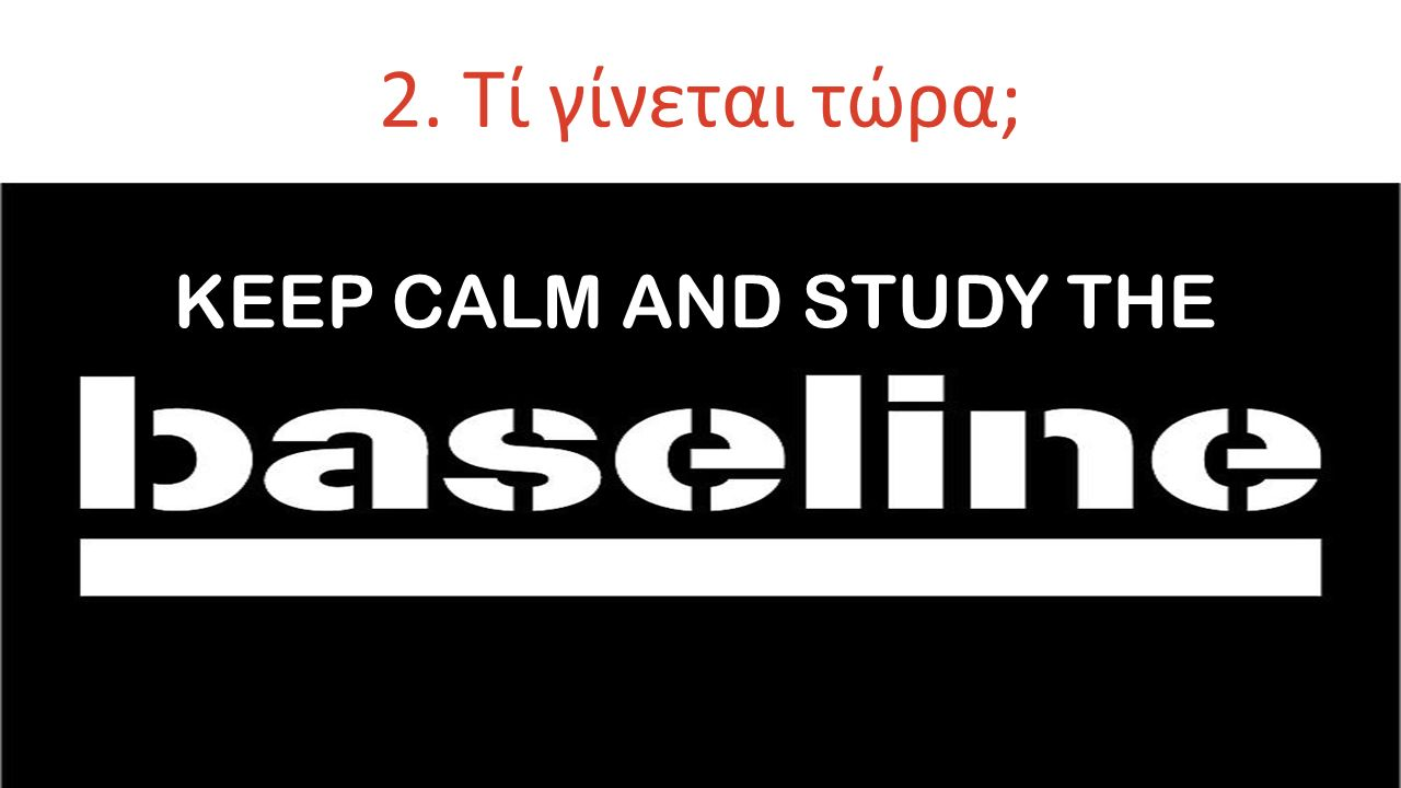 2. Τί γίνεται τώρα; KEEP CALM AND STUDY THE