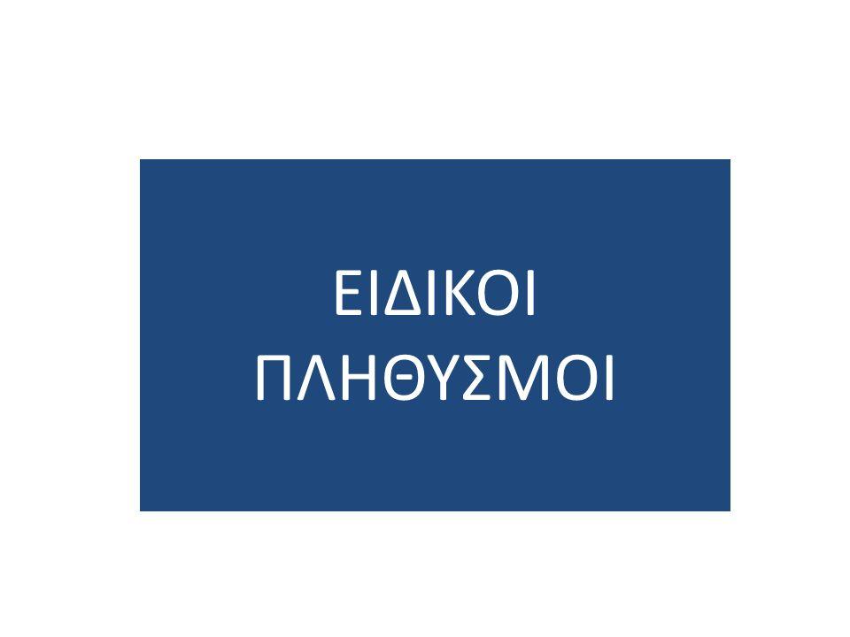 Περιορισμοί και αντενδείξεις (ΙΙ)