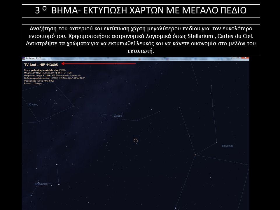 Αναζήτηση του αστεριού και εκτύπωση χάρτη μεγαλύτερου πεδίου για τον ευκολότερο εντοπισμό του. Χρησιμοποιήστε αστρονομικά λογισμικά όπως Stellarium, C