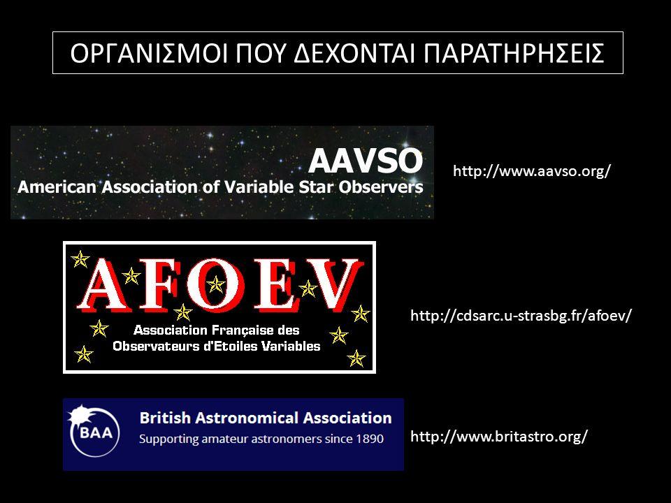 ΟΡΓΑΝΙΣΜΟΙ ΠΟΥ ΔΕΧΟΝΤΑΙ ΠΑΡΑΤΗΡΗΣΕΙΣ http://www.aavso.org/ http://cdsarc.u-strasbg.fr/afoev/ http://www.britastro.org/