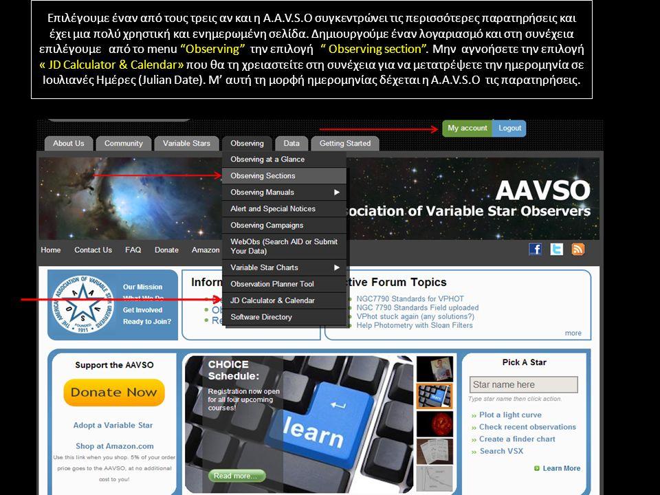 Επιλέγουμε έναν από τους τρεις αν και η A.A.V.S.O συγκεντρώνει τις περισσότερες παρατηρήσεις και έχει μια πολύ χρηστική και ενημερωμένη σελίδα.