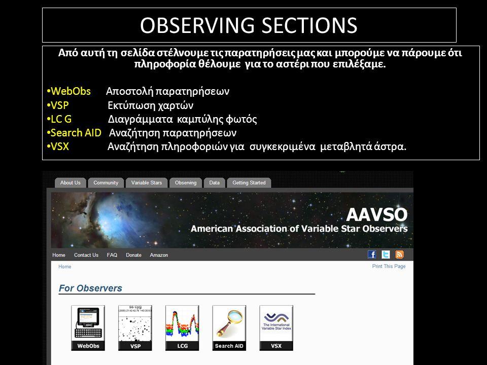 OBSERVING SECTIONS Από αυτή τη σελίδα στέλνουμε τις παρατηρήσεις μας και μπορούμε να πάρουμε ότι πληροφορία θέλουμε για το αστέρι που επιλέξαμε. WebOb