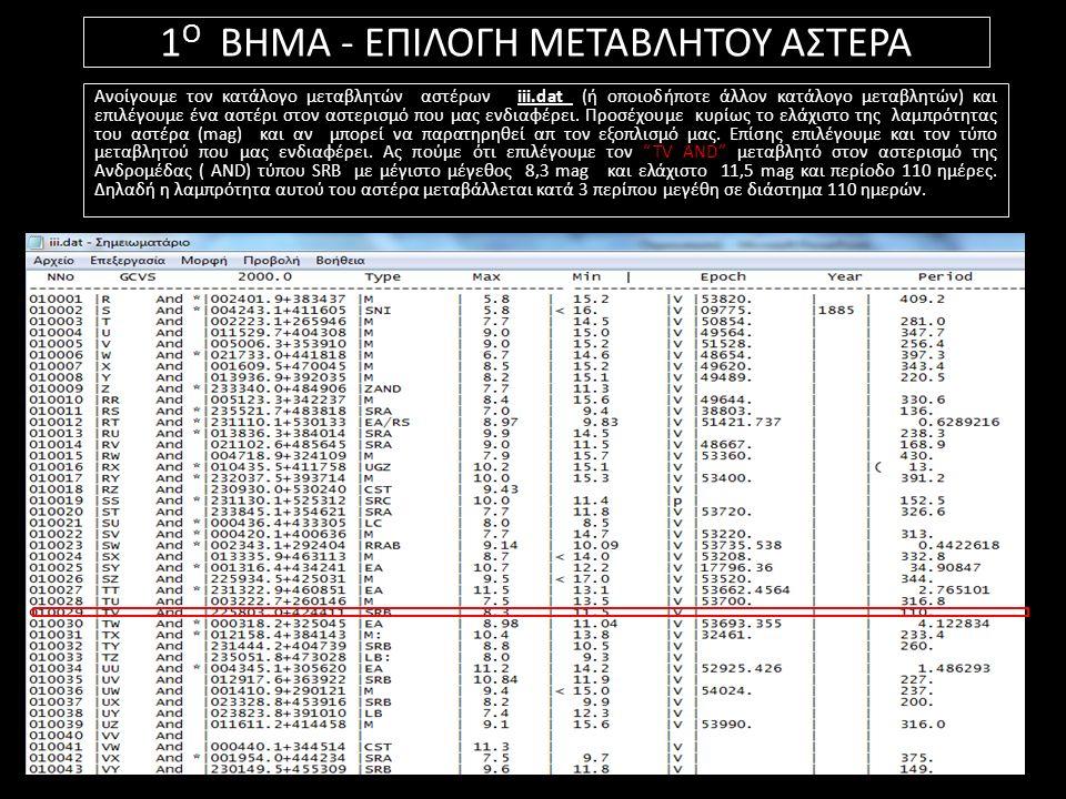 1 Ο ΒΗΜΑ - ΕΠΙΛΟΓΗ ΜΕΤΑΒΛΗΤΟΥ ΑΣΤΕΡΑ Ανοίγουμε τον κατάλογο μεταβλητών αστέρων iii.dat (ή οποιοδήποτε άλλον κατάλογο μεταβλητών) και επιλέγουμε ένα ασ