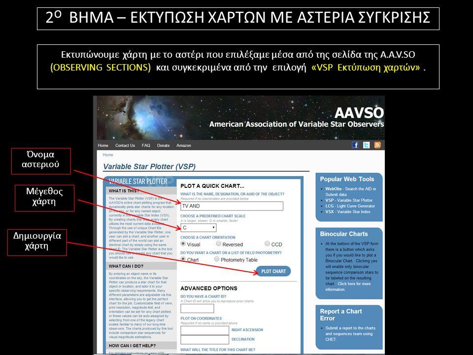 Εκτυπώνουμε χάρτη με το αστέρι που επιλέξαμε μέσα από της σελίδα της A.A.V.SO (OBSERVING SECTIONS) και συγκεκριμένα από την επιλογή «VSP Εκτύπωση χαρτών».