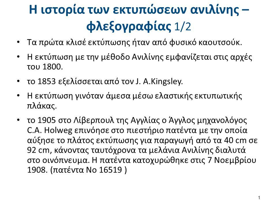 Η ιστορία των εκτυπώσεων ανιλίνης – φλεξογραφίας 1/2 Τα πρώτα κλισέ εκτύπωσης ήταν από φυσικό καουτσούκ.