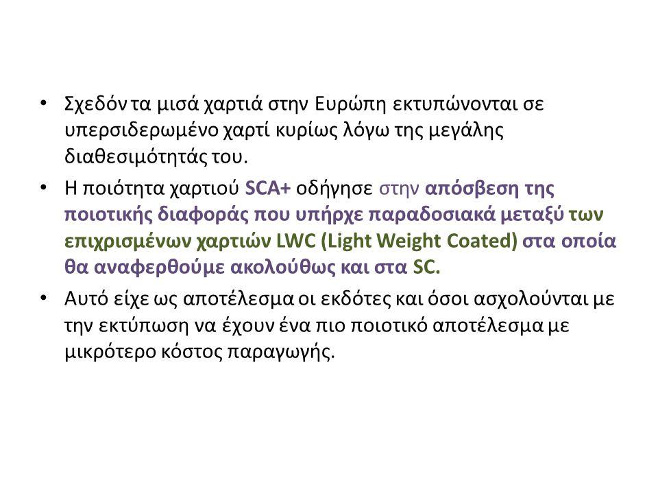Η ποιότητα χαρτιού SCA+ οδήγησε στην απόσβεση της ποιοτικής διαφοράς που υπήρχε παραδοσιακά μεταξύ των επιχρισμένων χαρτιών LWC (Light Weight Coated) στα οποία θα αναφερθούμε ακολούθως και στα SC.