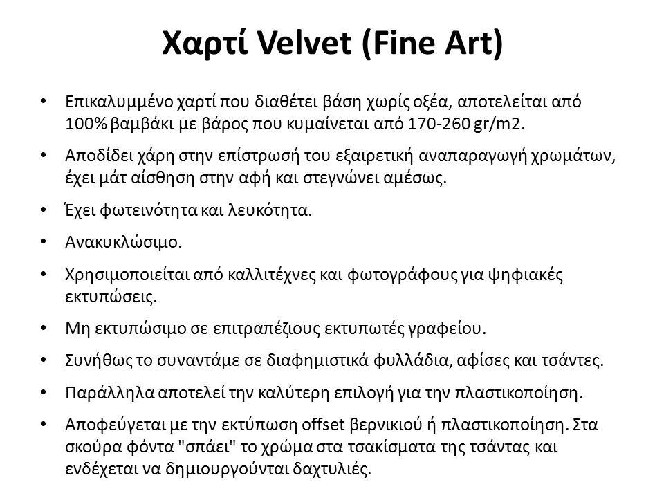 Χαρτί Velvet (Fine Art) Επικαλυμμένο χαρτί που διαθέτει βάση χωρίς οξέα, αποτελείται από 100% βαμβάκι με βάρος που κυμαίνεται από 170-260 gr/m2.
