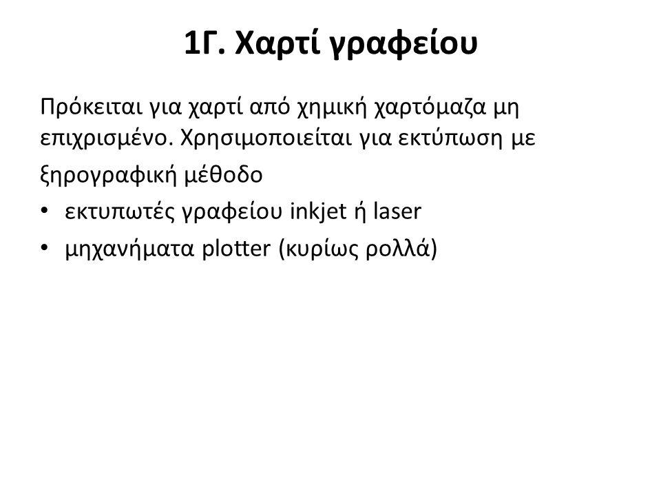 Είναι δυνατόν είτε να ενώνονται οι δύο μη γυαλιστερές όψεις δύο χαρτιών, είτε να επιχρίζονται και οι δύο πλευρές του χαρτιού.