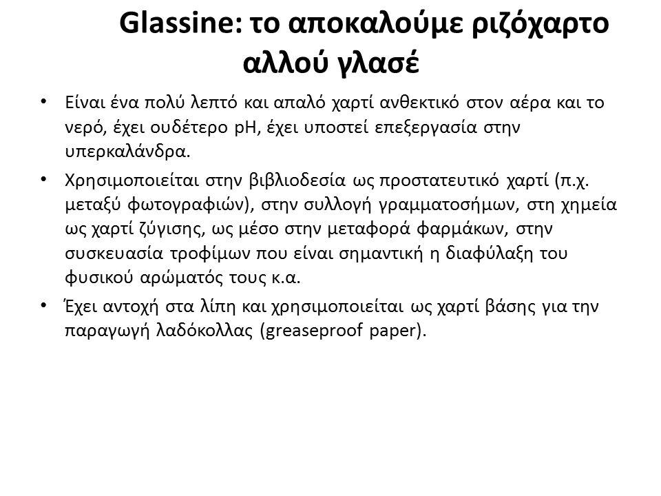 Glassine: το αποκαλούμε ριζόχαρτο αλλού γλασέ Είναι ένα πολύ λεπτό και απαλό χαρτί ανθεκτικό στον αέρα και το νερό, έχει ουδέτερο pH, έχει υποστεί επεξεργασία στην υπερκαλάνδρα.