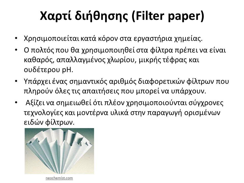 Χαρτί διήθησης (Filter paper) Χρησιμοποιείται κατά κόρον στα εργαστήρια χημείας.