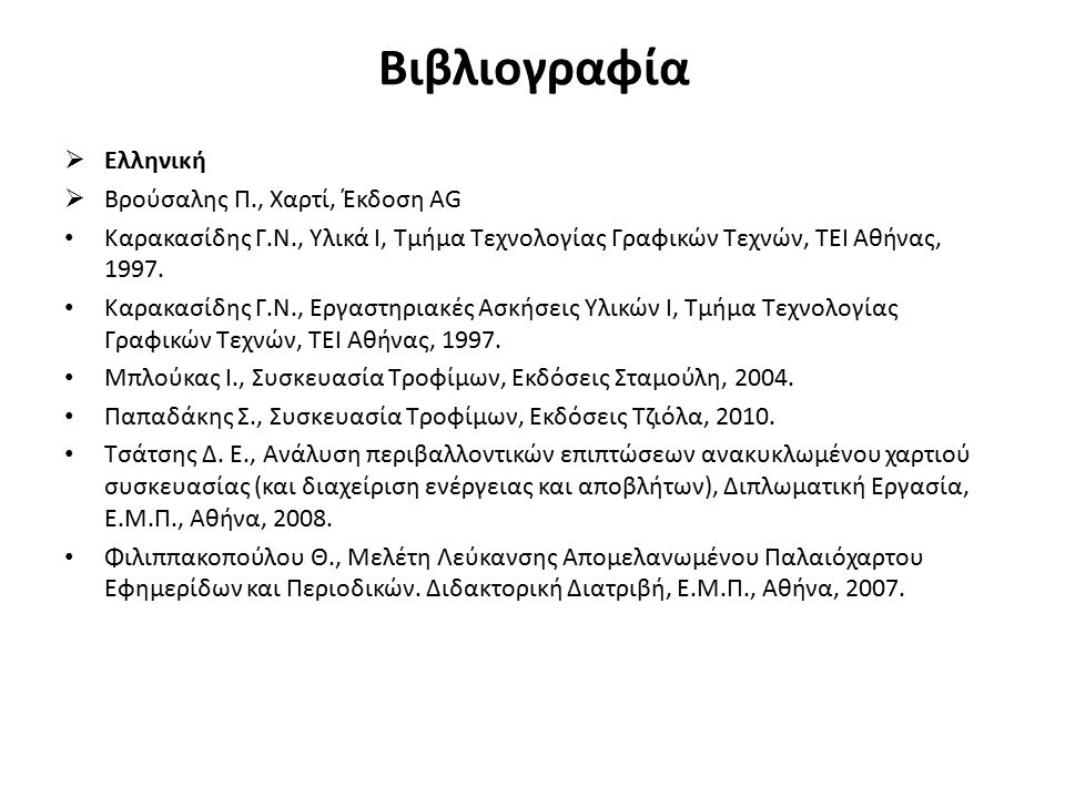 Βιβλιογραφία  Ελληνική  Βρούσαλης Π., Χαρτί, Έκδοση AG Καρακασίδης Γ.Ν., Υλικά Ι, Τμήμα Τεχνολογίας Γραφικών Τεχνών, ΤΕΙ Αθήνας, 1997.
