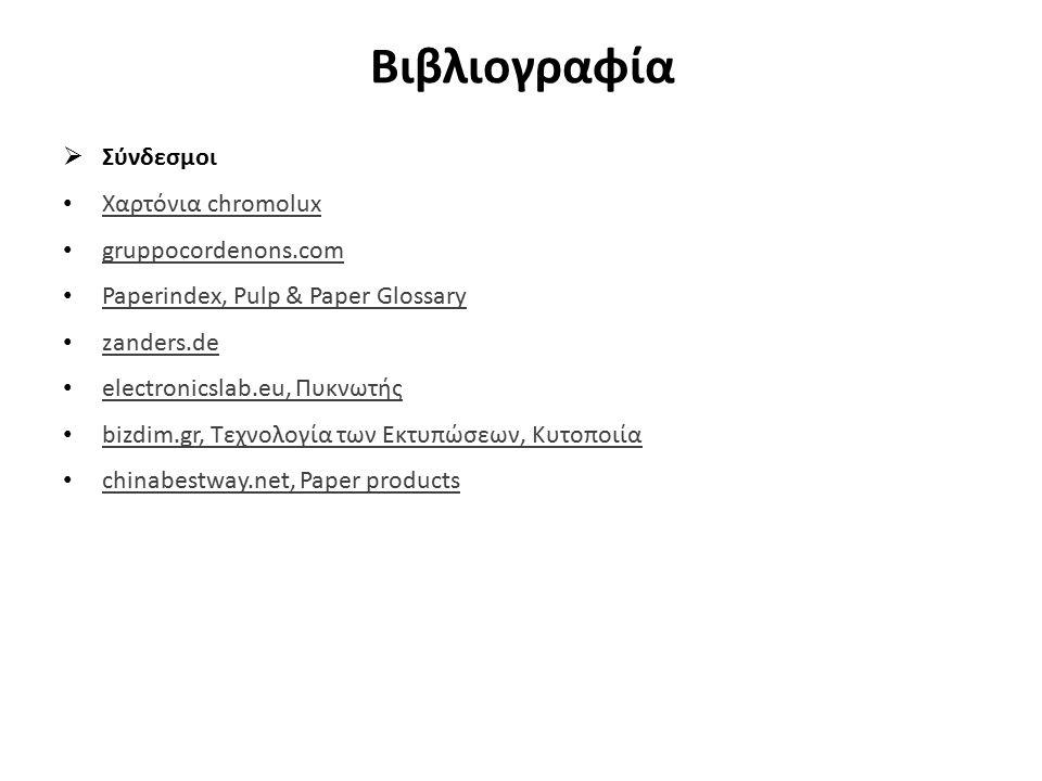 Βιβλιογραφία  Σύνδεσμοι Χαρτόνια chromolux gruppocordenons.com Paperindex, Pulp & Paper Glossary Paperindex, Pulp & Paper Glossary zanders.de electronicslab.eu, Πυκνωτής bizdim.gr, Τεχνολογία των Εκτυπώσεων, Κυτοποιία bizdim.gr, Τεχνολογία των Εκτυπώσεων, Κυτοποιία chinabestway.net, Paper products chinabestway.net, Paper products
