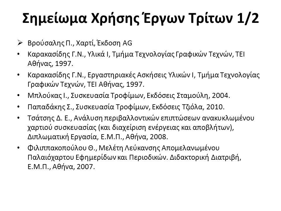 Σημείωμα Χρήσης Έργων Τρίτων 1/2  Βρούσαλης Π., Χαρτί, Έκδοση AG Καρακασίδης Γ.Ν., Υλικά Ι, Τμήμα Τεχνολογίας Γραφικών Τεχνών, ΤΕΙ Αθήνας, 1997.