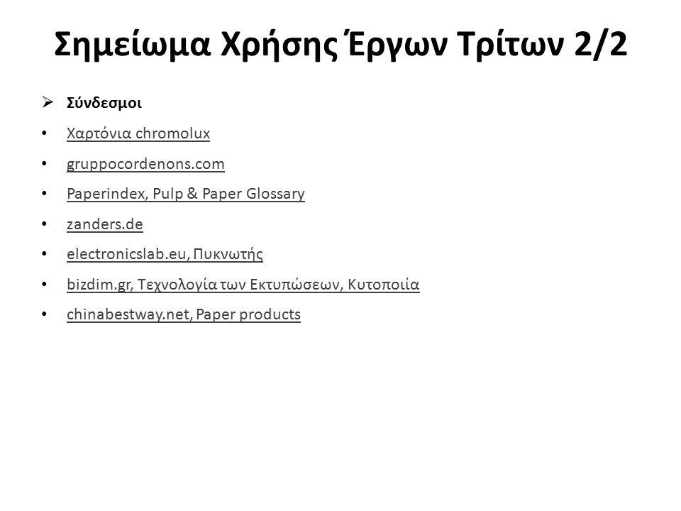 Σημείωμα Χρήσης Έργων Τρίτων 2/2  Σύνδεσμοι Χαρτόνια chromolux gruppocordenons.com Paperindex, Pulp & Paper Glossary Paperindex, Pulp & Paper Glossary zanders.de electronicslab.eu, Πυκνωτής bizdim.gr, Τεχνολογία των Εκτυπώσεων, Κυτοποιία bizdim.gr, Τεχνολογία των Εκτυπώσεων, Κυτοποιία chinabestway.net, Paper products chinabestway.net, Paper products
