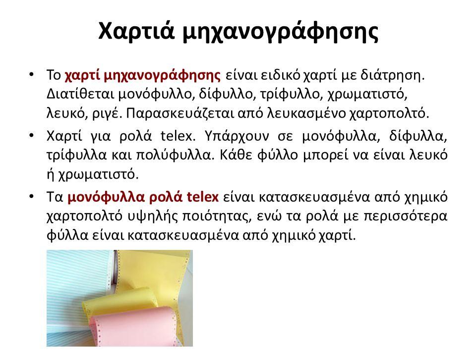Χαρτιά μηχανογράφησης Το χαρτί μηχανογράφησης είναι ειδικό χαρτί με διάτρηση.
