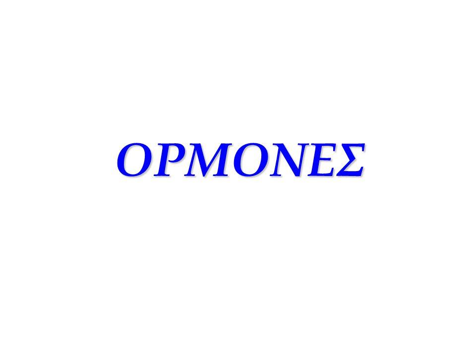 ΟΡΜΟΝΕΣ Οι ορμόνες είναι είτε μικρομόρια είτε πρωτεΐνες.