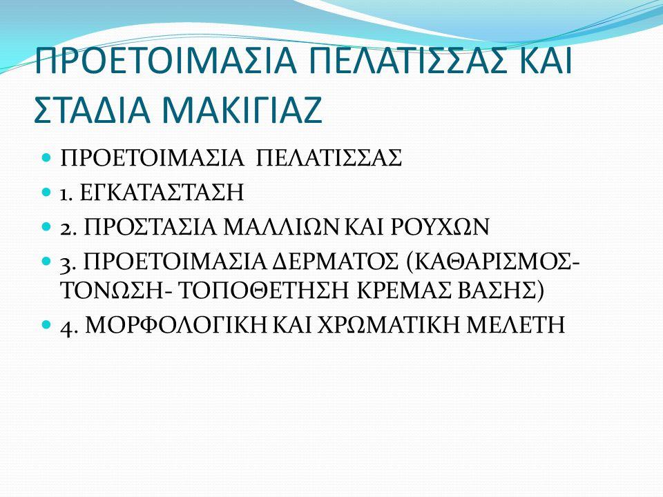 ΣΤΑΔΙΑ ΜΑΚΙΓΙΑΖ 1.ΑΠΟΤΡΙΧΩΣΗ ΦΡΥΔΙΩΝ 2. ΕΞΟΥΔΕΤΕΡΩΣΗ ΔΥΣΧΡΩΜΙΩΝ 3.