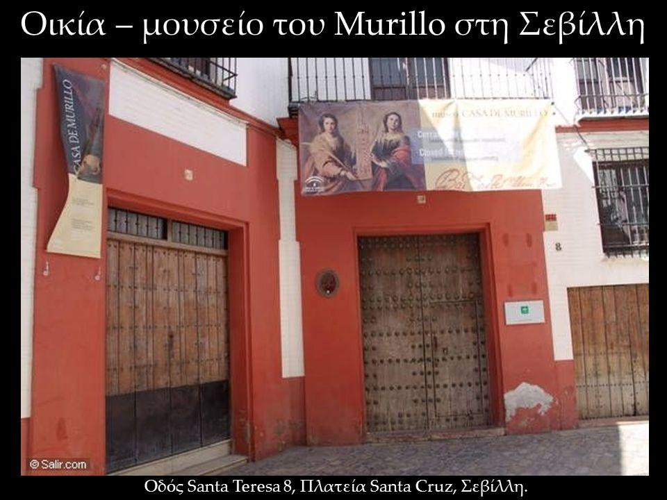 Οικία – μουσείο του Murillo στη Σεβίλλη Οδός Santa Teresa 8, Πλατεία Santa Cruz, Σεβίλλη.