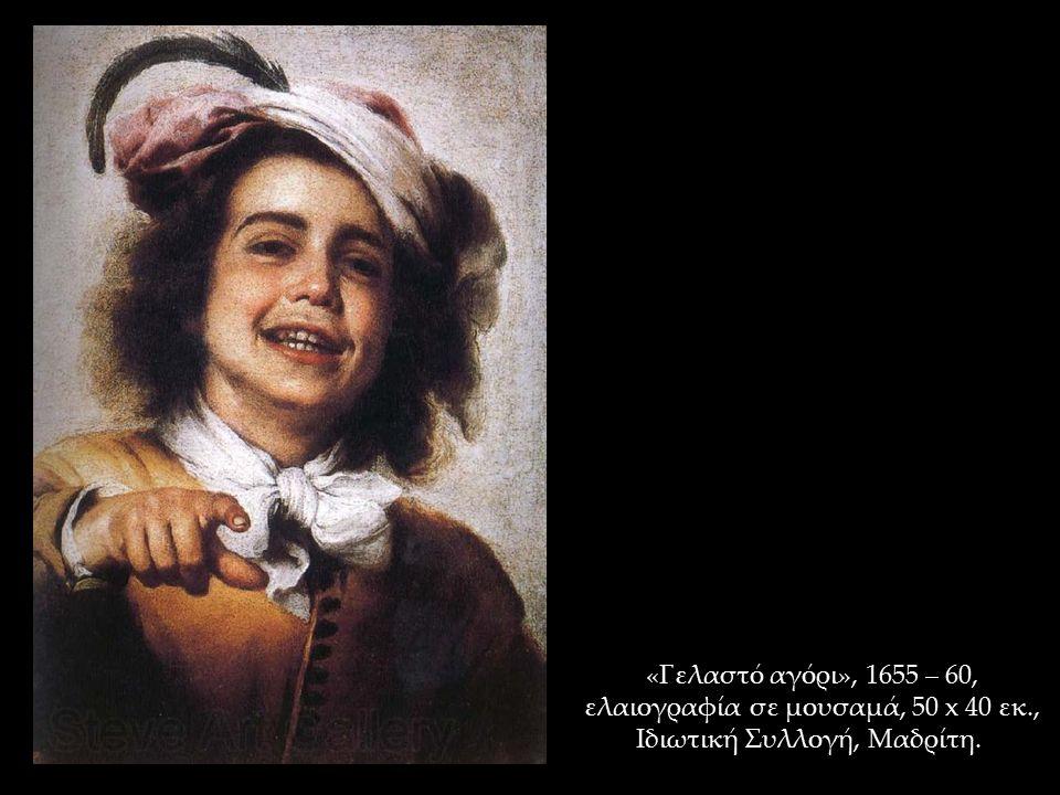 «Γελαστό αγόρι», 1655 – 60, ελαιογραφία σε μουσαμά, 50 x 40 εκ., Ιδιωτική Συλλογή, Μαδρίτη.
