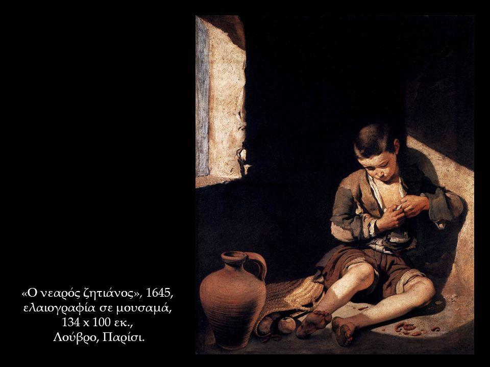 «Ο νεαρός ζητιάνος», 1645, ελαιογραφία σε μουσαμά, 134 x 100 εκ., Λούβρο, Παρίσι.
