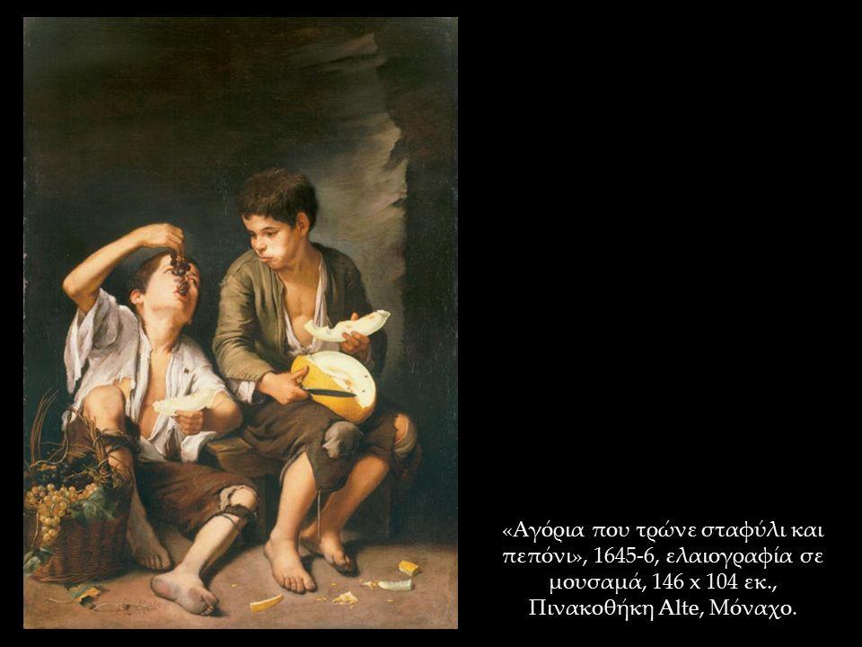 «Αγόρια που τρώνε σταφύλι και πεπόνι», 1645-6, ελαιογραφία σε μουσαμά, 146 x 104 εκ., Πινακοθήκη Alte, Μόναχο.