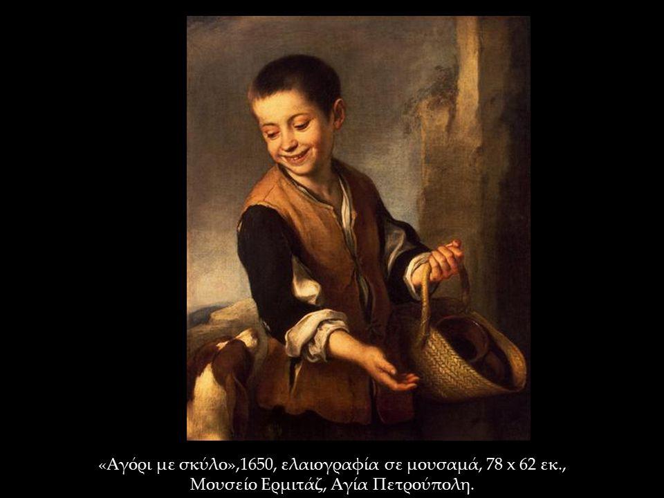 «Αγόρι με σκύλο»,1650, ελαιογραφία σε μουσαμά, 78 x 62 εκ., Μουσείο Ερμιτάζ, Αγία Πετρούπολη.