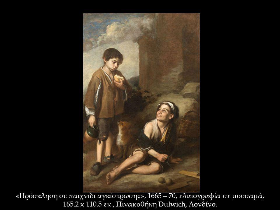 «Πρόσκληση σε παιχνίδι αγκίστρωσης», 1665 – 70, ελαιογραφία σε μουσαμά, 165.2 x 110.5 εκ., Πινακοθήκη Dulwich, Λονδίνο.