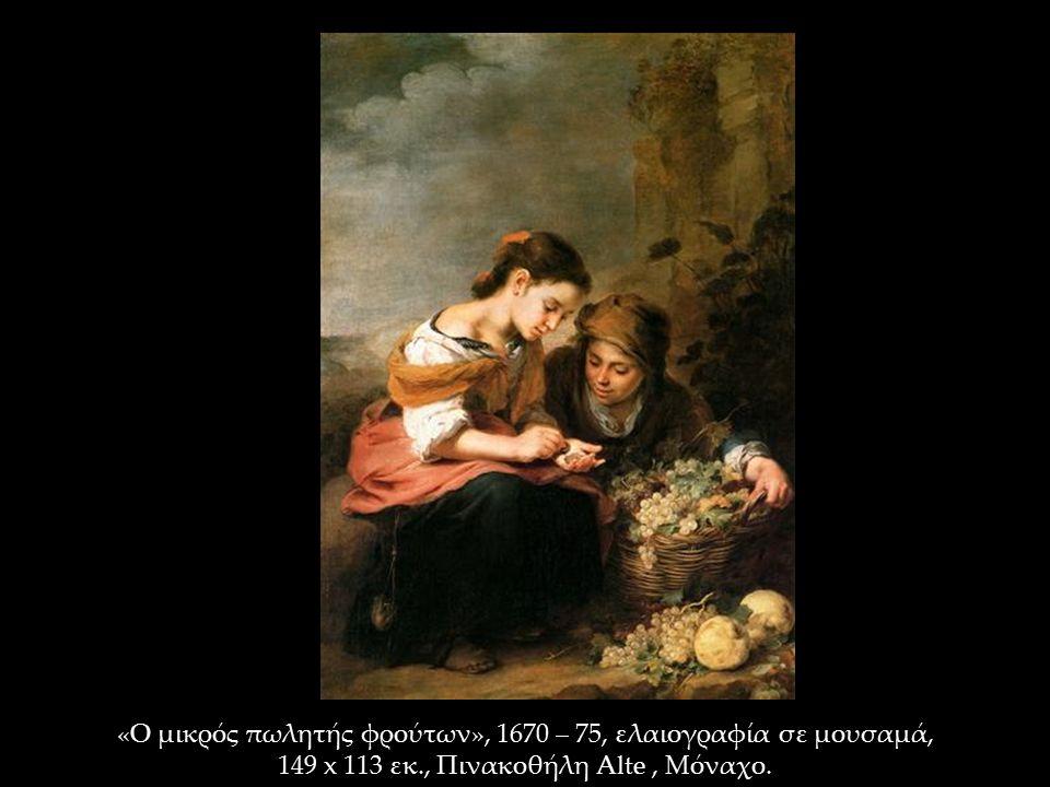 «Ο μικρός πωλητής φρούτων», 1670 – 75, ελαιογραφία σε μουσαμά, 149 x 113 εκ., Πινακοθήλη Alte, Μόναχο.